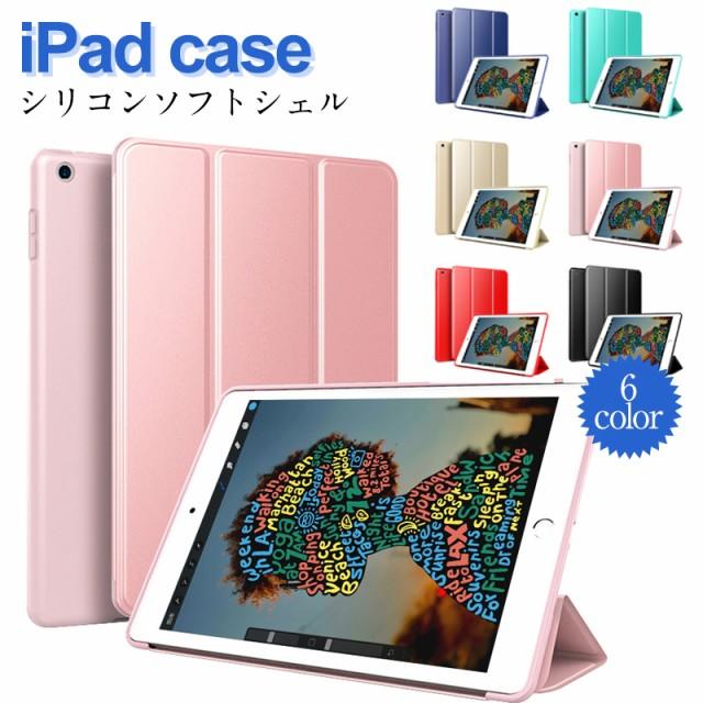 ネコポス送料無料 iPadケース シリコンソフトケー...