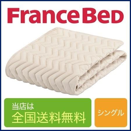 フランスベッド バイオベッドパッド シングル 97c...