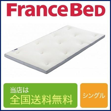 フランスベッド やわ肌トッパー敷ふとん シングル...