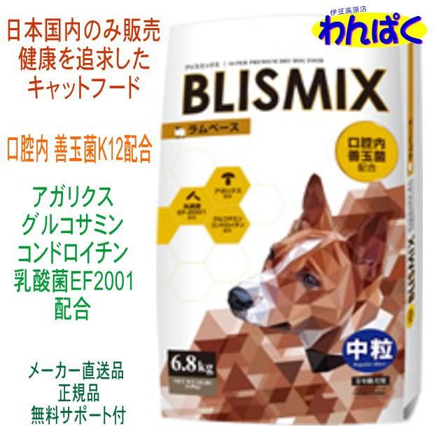 ブリスミックス ラム肉 ドッグフード 中粒 3kg 羊...