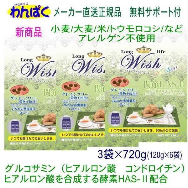 Wish ウィッシュ HAS-2 ソリューション720g×3袋...