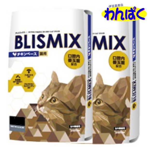 ブリスミックス 猫用 1kg×2袋セット【送料無料...