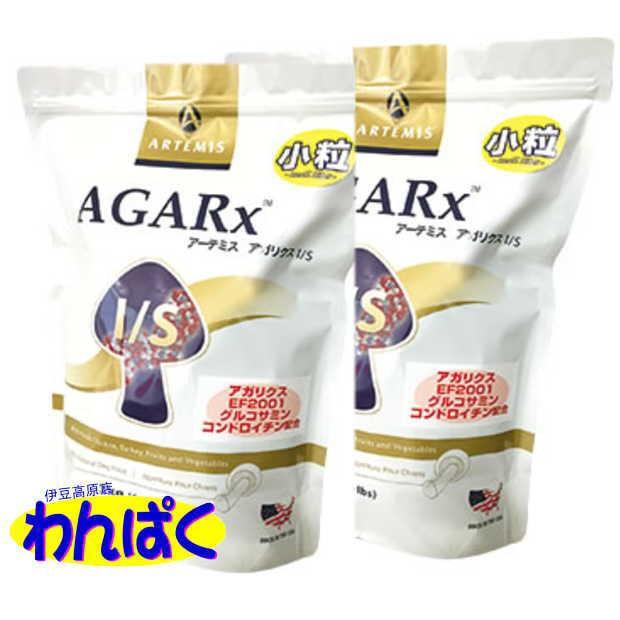 アーテミス アガリクスI/S 小粒 1kg×2袋セット...