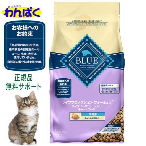 BULE 子猫用 チキン&玄米レシピ キャットフード ...