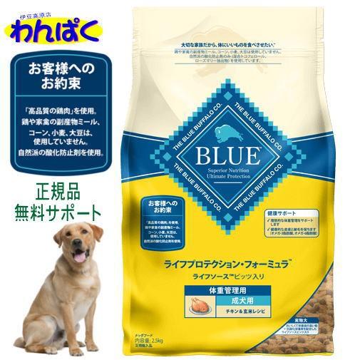 BULE 成犬 体重管理用 チキン&玄米レシピ2.5g ブ...