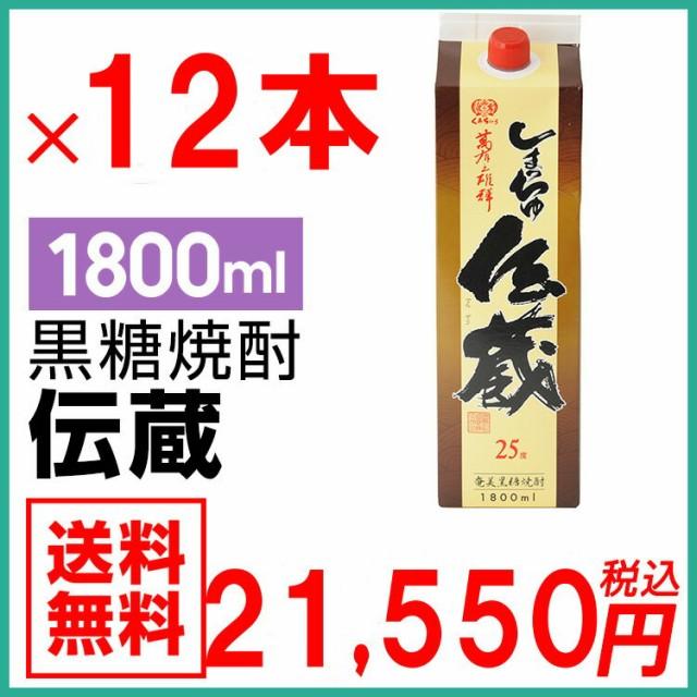 奄美黒糖焼酎 しまっちゅ伝蔵 25度 紙パック 1800...