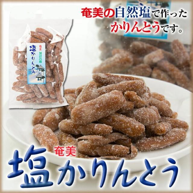 塩かりんとう 110g 保生堂 黒糖かりんとう お菓子...