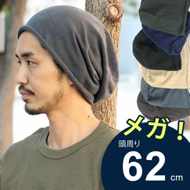 サマーニット メンズ 大きいサイズのメンズ帽子 ...
