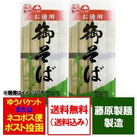 「北海道 麺セット ギフト 送料無料 乾麺」 藤原...