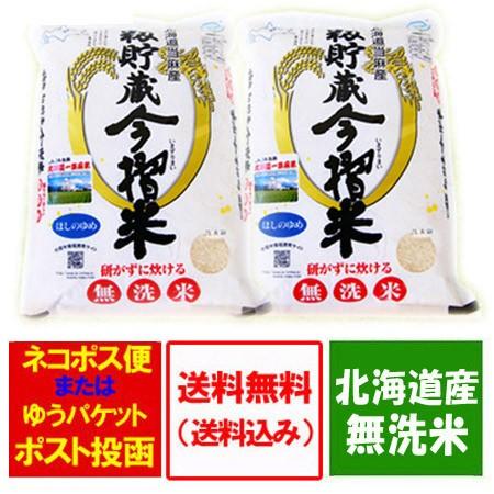 北海道産の米 ほしのゆめ 無洗米 送料無料 ほしの...