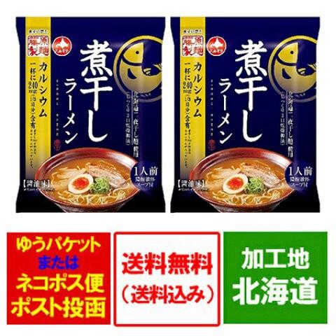 ラーメン 送料無料 煮干し ラーメン 醤油味 乾麺 ...