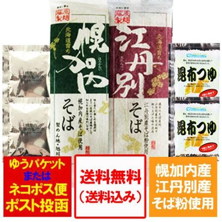 1000円 ポッキリ 送料無料 食品  そば 食べ比べ ...