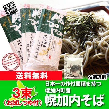 送料無料 蕎麦 乾麺 幌加内 そば 乾麺 250g×3束 ...