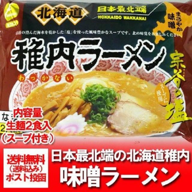 ご当地ラーメン 宗谷 稚内のラーメン 生麺 送料無...