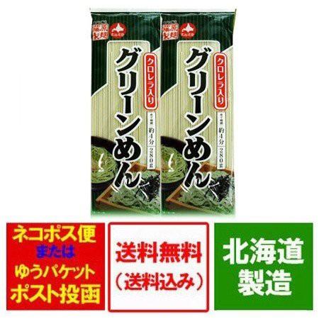ひやむぎ 送料無料 クロレラ 乾麺 メール便 グリ...