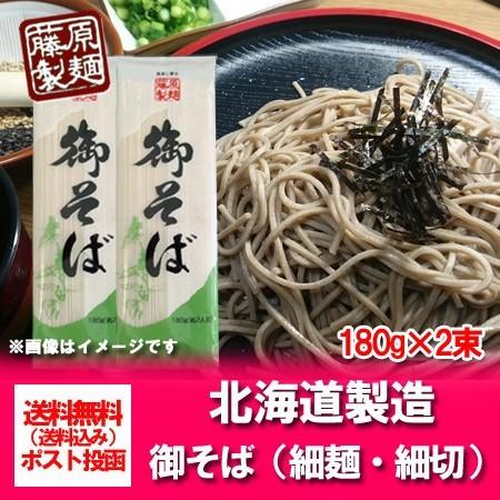 そば 送料無料 蕎麦 乾麺 藤原製麺製造 御そば 乾...