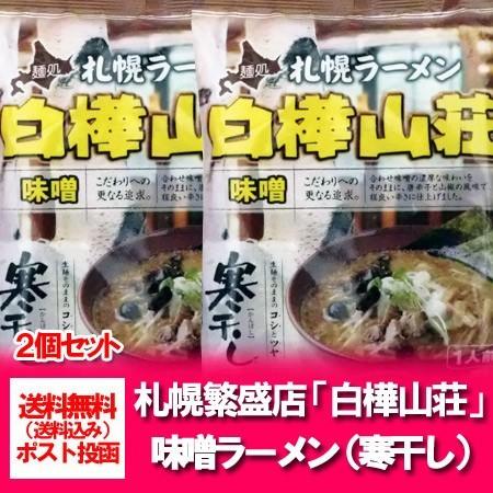 「札幌 ラーメン 送料無料 乾麺」 北海道 札幌ラ...
