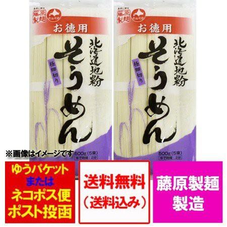 ソーメン 送料無料 乾麺 素麺 北海道 そうめん500...