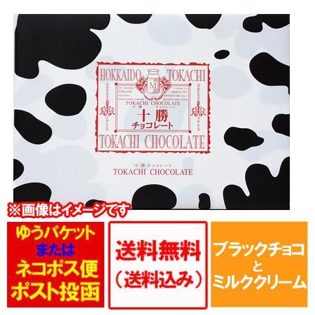 チョコレート 送料無料 北海道 十勝 ミルク チョ...