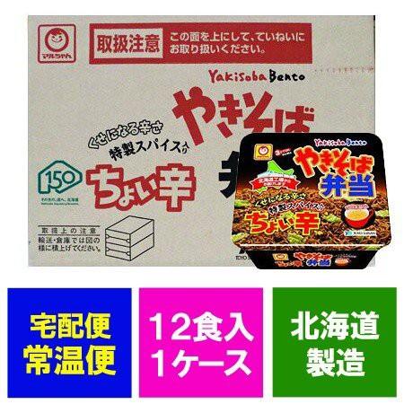北海道 カップ麺 ちょい辛 やきそば弁当 送料無料...