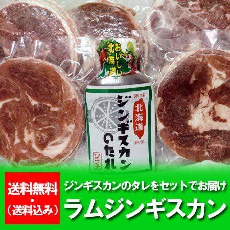 「送料無料 ラム肉 ジンギスカン たれ」ラムスラ...