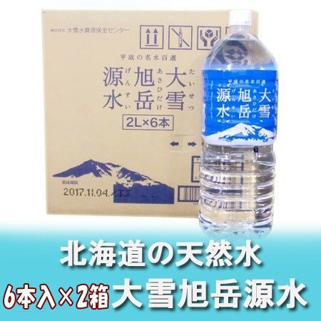 北海道 天然水2リットル 12本 送料無料 水 2リッ...