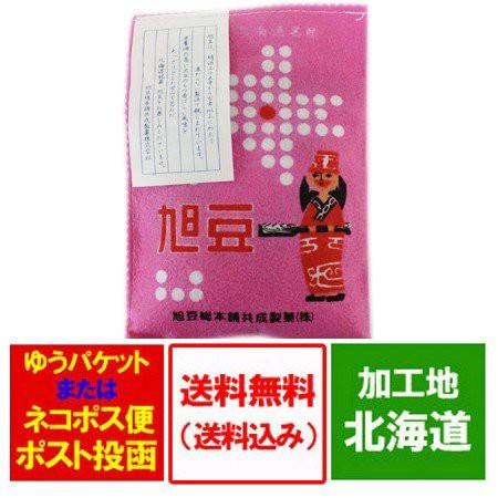 北海道銘菓 旭豆 送料無料 北海道 旭豆(あさひま...