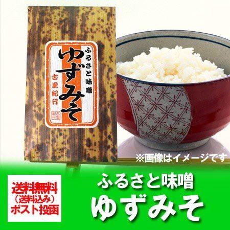 「送料無料 味噌 柚子」 ふるさと味噌 ゆず味噌/...