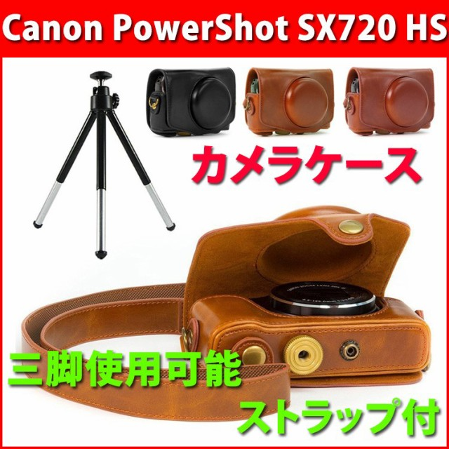 Canon SX720 SX730 SX740 HS 専用 防水 PU レザー 一眼レフ カメラケース キャノン パワーショット