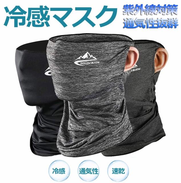 フェイスマスク 冷感マスク フェイスカバー ネックガード スポーツマスク マスク 洗える 夏用 UVカット 冷感 紫外線対策 日焼け防止 感染