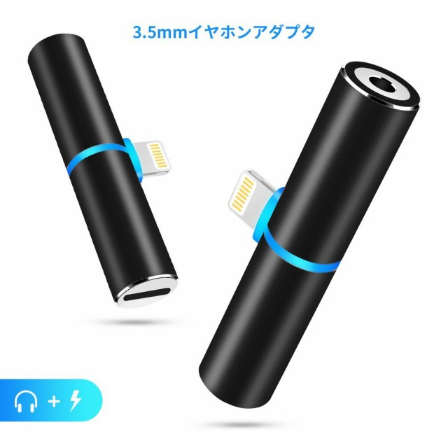 iphone7/8イヤホン変換アダプター 充電しながら音...