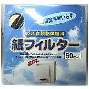 パナソニック ガス衣類乾燥機用紙フィルター AN...