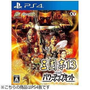 コーエーテクモゲームス PS4ゲームソフト 三國志13 with パワーアップキット 通常版