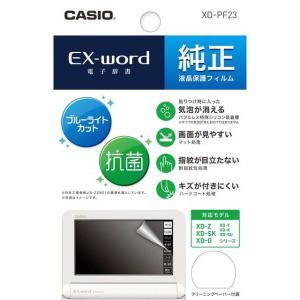 CASIO 電子辞書用保護フィルム「EX−wo...