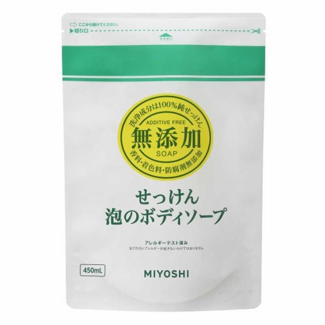 ミヨシ石鹸 無添加せっけん泡のボディソープ 替(...