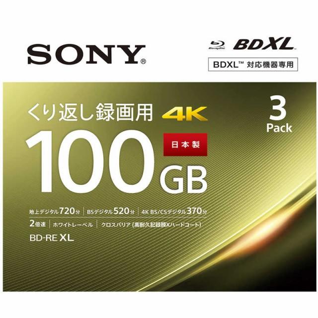 ソニー SONY 録画用BD-RE XL [3枚 /100GB /イン...