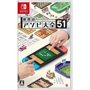 任天堂 Nintendo SWITCHゲームソフト 世界のアソビ大全51