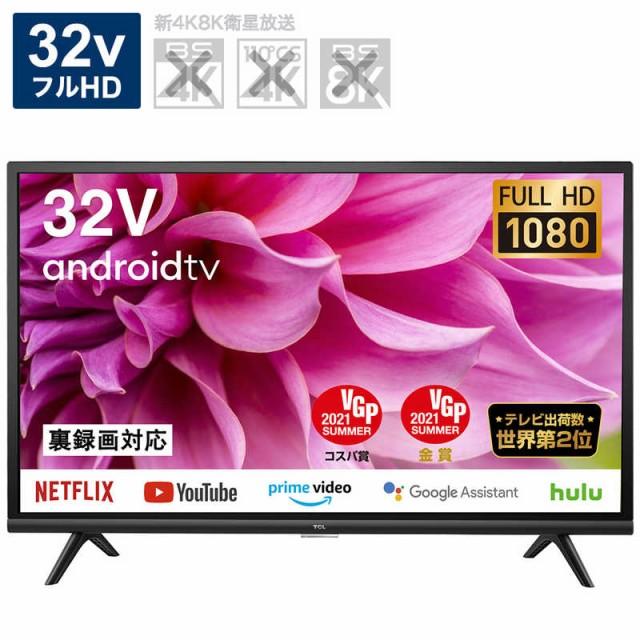 TCL 32型Smart対応液晶テレビ 32S5200A [32V型 /...