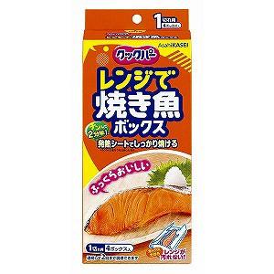 旭化成 クックパーレンジで焼き魚ボックス1切れ...