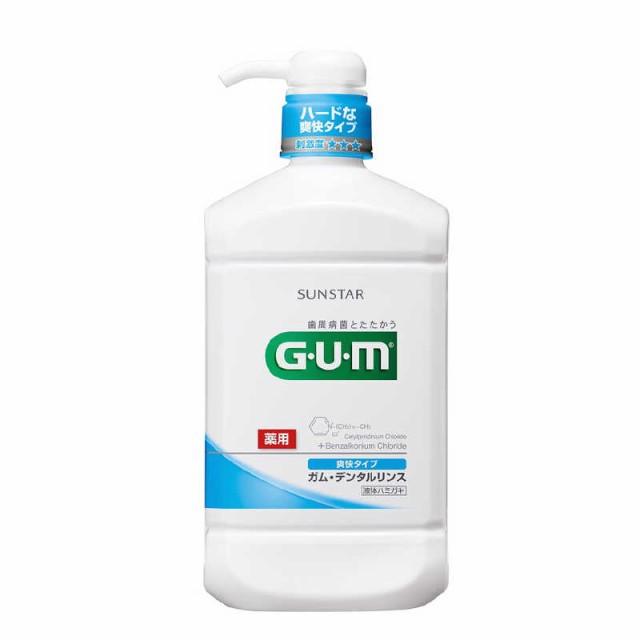 サンスター 「GUM(ガム)」薬用デンタルリンス 爽...
