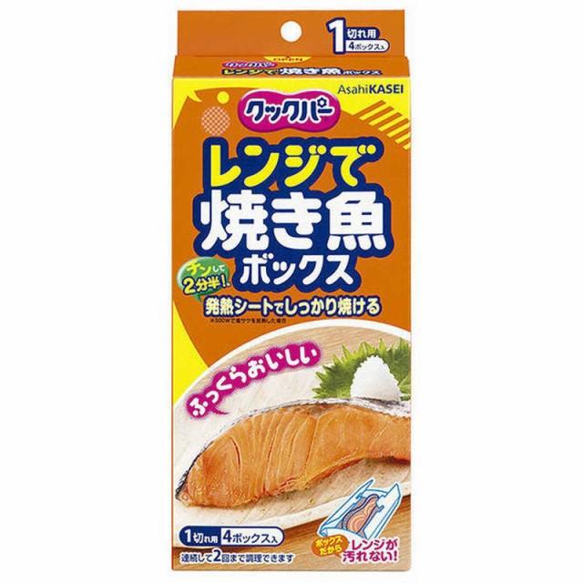 旭化成ホームプロダクツ クックパーレンジで焼き...