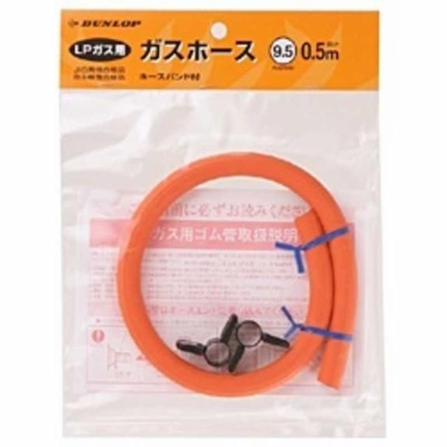 ダンロップ プロパンガス(LP)用ガスホース(0.5m)...