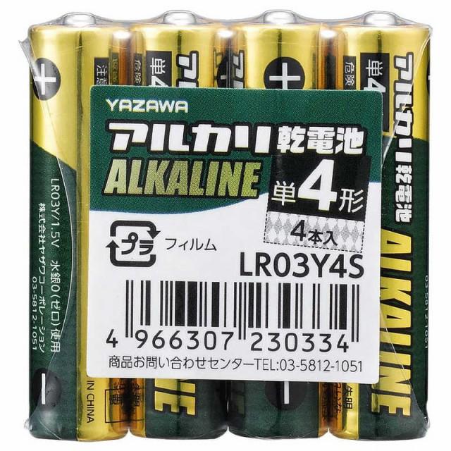 ヤザワ 単4電池 [4本/アルカリ] LR03Y4S