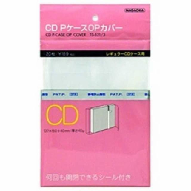 ナガオカ CD PケースOPカバー(20枚入り) TS-521...