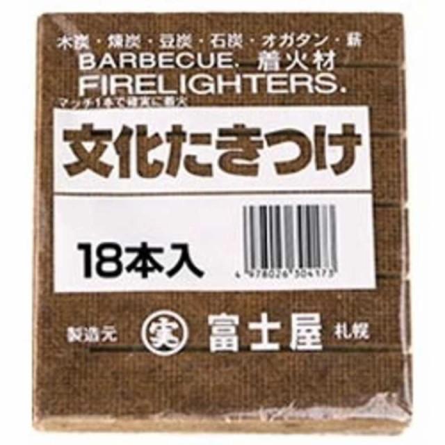 マルミ富士屋商店 着火剤 文化たきつけ(18本入り...