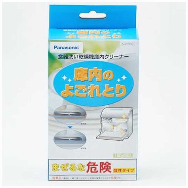 パナソニック Panasonic 食器洗い乾燥機専用庫...