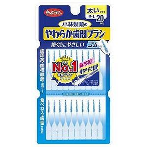 小林製薬 やわらか歯間ブラシ M〜Lサイズ 20...
