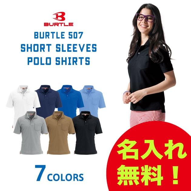 女性用 ポロシャツ バートル BURTLE 507 半袖...