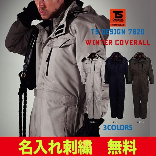 TSデザイン TS DESIGN 7620 防寒つなぎ服 防寒 防...