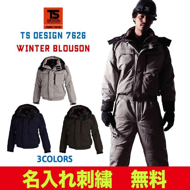 TSデザイン TS DESIGN 7626 防寒ブルゾン 防寒 防...